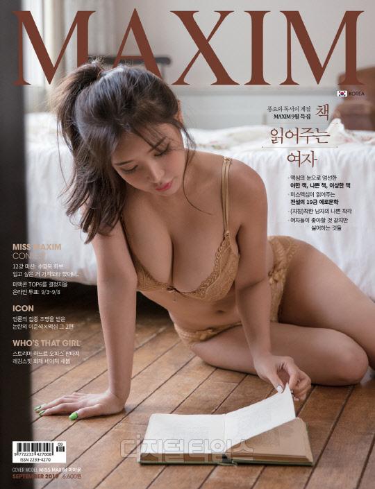 `책 읽어주는 여자` 미스맥심 이아윤, 맥심 9월호 표지에서 글래머 몸매 뽐내